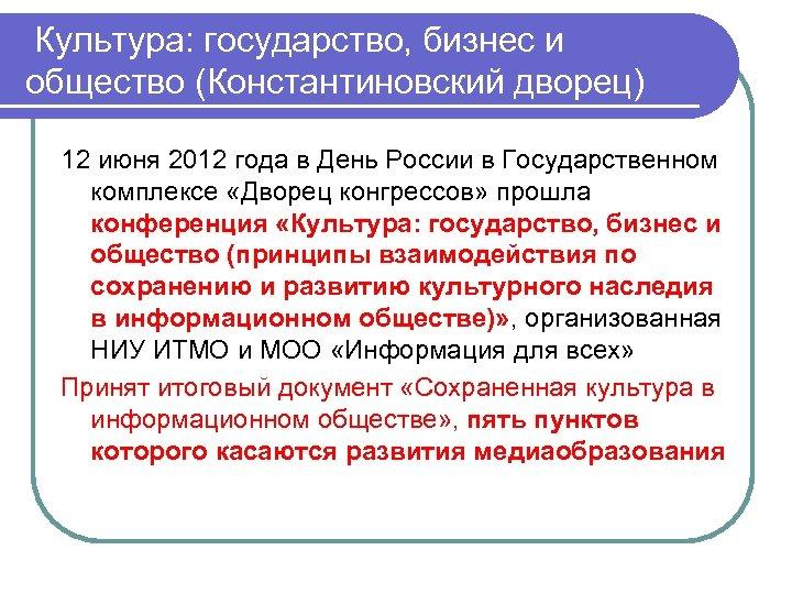 Культура: государство, бизнес и общество (Константиновский дворец) 12 июня 2012 года в День