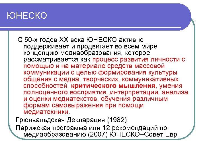 ЮНЕСКО С 60 -х годов XX века ЮНЕСКО активно поддерживает и продвигает во всем