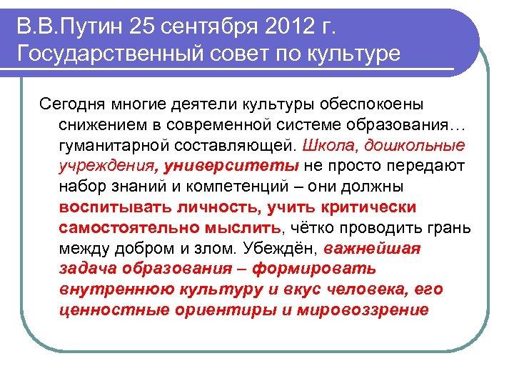 В. В. Путин 25 сентября 2012 г. Государственный совет по культуре Сегодня многие деятели