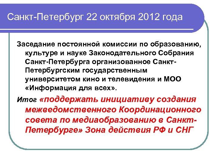 Санкт-Петербург 22 октября 2012 года Заседание постоянной комиссии по образованию, культуре и науке Законодательного