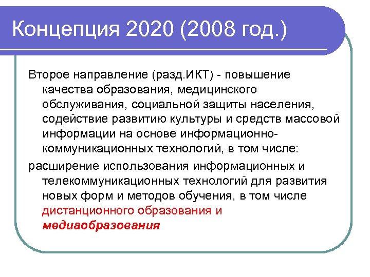Концепция 2020 (2008 год. ) Второе направление (разд. ИКТ) - повышение качества образования, медицинского
