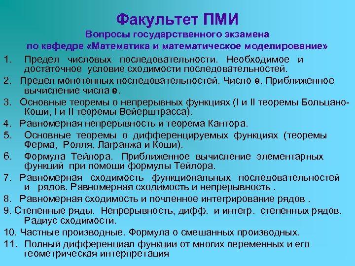 Факультет ПМИ Вопросы государственного экзамена по кафедре «Математика и математическое моделирование» 1. Предел числовых