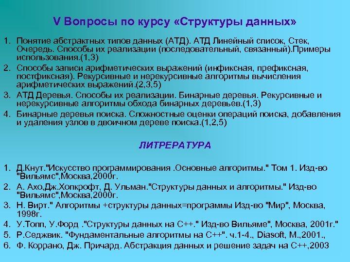 V Вопросы по курсу «Структуры данных» 1. Понятие абстрактных типов данных (АТД). АТД Линейный