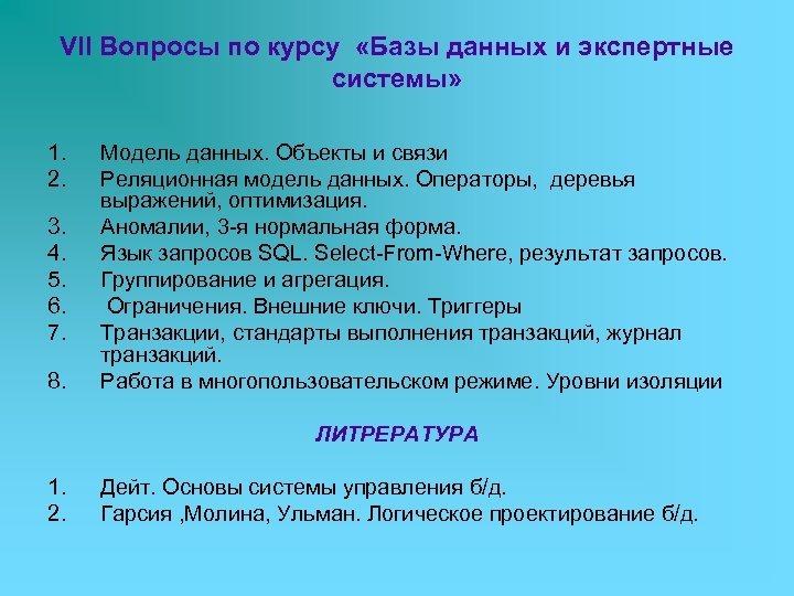 VII Вопросы по курсу «Базы данных и экспертные системы» 1. 2. 3. 4. 5.
