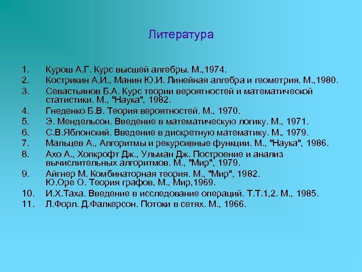 Литература 1. 2. 3. 4. 5. 6. 7. 8. 9. 10. 11. Курош А.