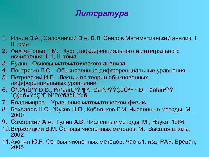 Литература 1. Ильин В. А. , Садовничий В. А. В. Л. Сендов Математический анализ.