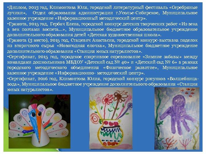 • Диплом, 2013 год, Климонтова Юля, городской литературный фестиваль «Серебряные лучики» , Отдел