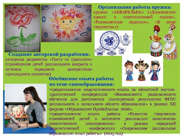 Организация работы кружка: кружок «АКВАРЕЛЬКА» ( «Дымковские краски в пластилиновой сказке» , «Разноцветные ладошки»