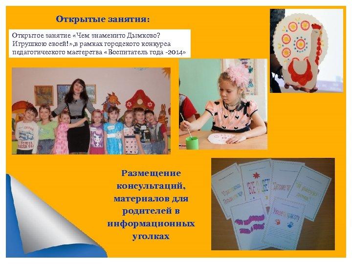 Открытые занятия: Открытое занятие «Чем знаменито Дымково? Игрушкою своей!» , в рамках городского конкурса