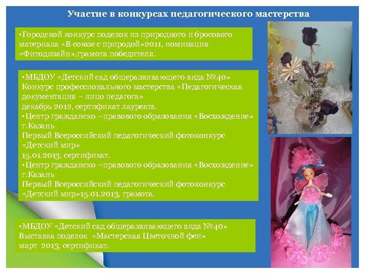 Участие в конкурсах педагогического мастерства • Городской конкурс поделок из природного и бросового материала