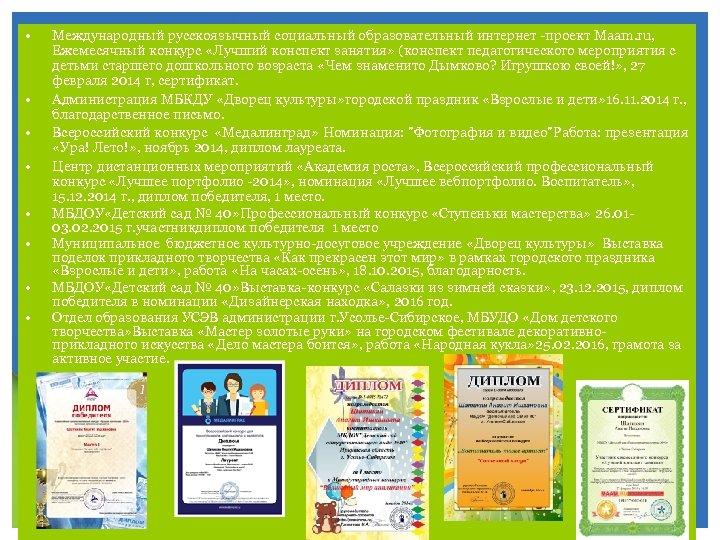 • • Международный русскоязычный социальный образовательный интернет -проект Maam. ru, Ежемесячный конкурс «Лучший