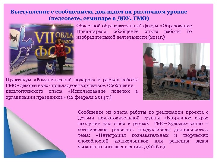 Выступление с сообщением, докладом на различном уровне (педсовете, семинаре в ДОУ, ГМО) Областной образовательный