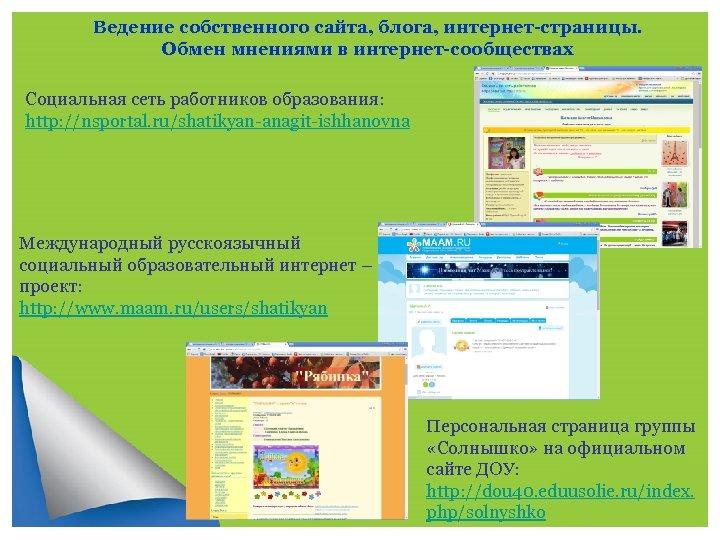 Ведение собственного сайта, блога, интернет-страницы. Обмен мнениями в интернет-сообществах Социальная сеть работников образования: http: