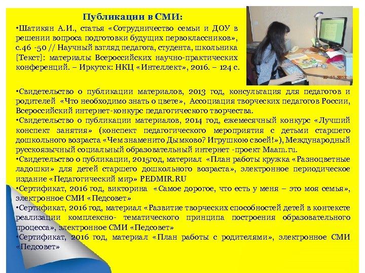 Публикации в СМИ: • Шатикян А. И. , статья «Сотрудничество семьи и ДОУ в