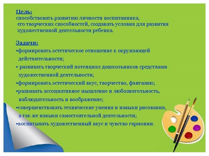 Цель: способствовать развитию личности воспитанника, его творческих способностей, создавать условия для развития художественной деятельности