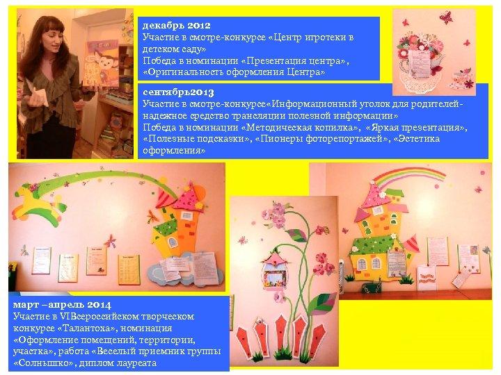 декабрь 2012 Участие в смотре-конкурсе «Центр игротеки в детском саду» Победа в номинации «Презентация