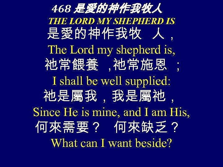 468 是愛的神作我牧人 THE LORD MY SHEPHERD IS 是愛的神作我牧 人, The Lord my shepherd is,