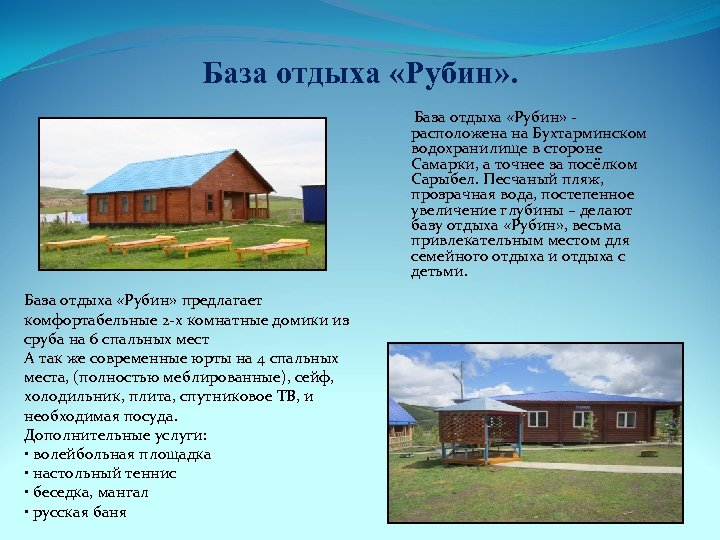 База отдыха «Рубин» . База отдыха «Рубин» - расположена на Бухтарминском водохранилище в стороне