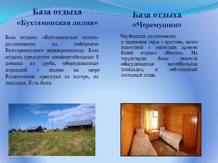 База отдыха «Бухтаминская лилия» База отдыха «Бухтаминская лилия» расположена на побережье Бухтарминского водохранилища. База