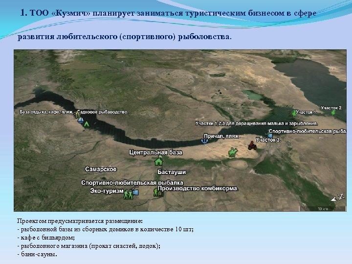 1. ТОО «Кузмич» планирует заниматься туристическим бизнесом в сфере развития любительского (спортивного) рыболовства.