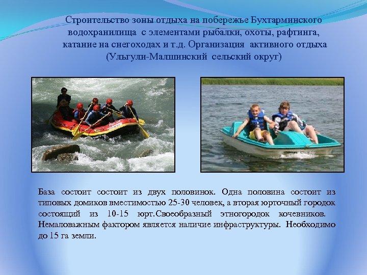 Строительство зоны отдыха на побережье Бухтарминского водохранилища с элементами рыбалки, охоты, рафтинга, катание на