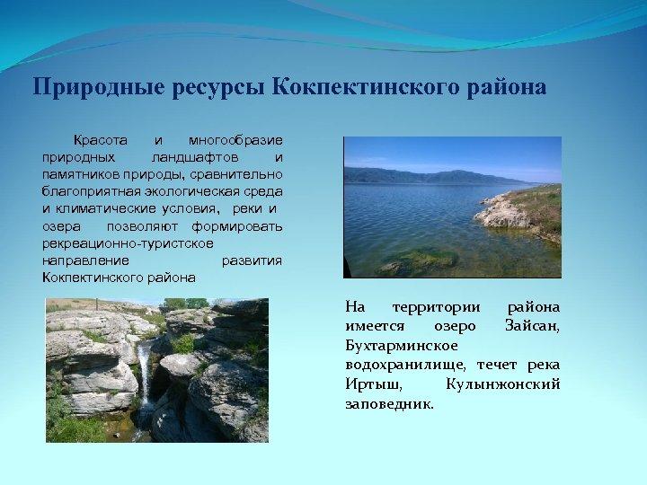 Природные ресурсы Кокпектинского района Красота и многообразие природных ландшафтов и памятников природы, сравнительно благоприятная