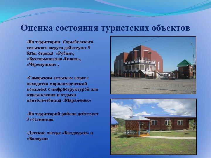 Оценка состояния туристских объектов -На территории Сарыбелского сельского округа действуют 3 базы отдыха «Рубин»