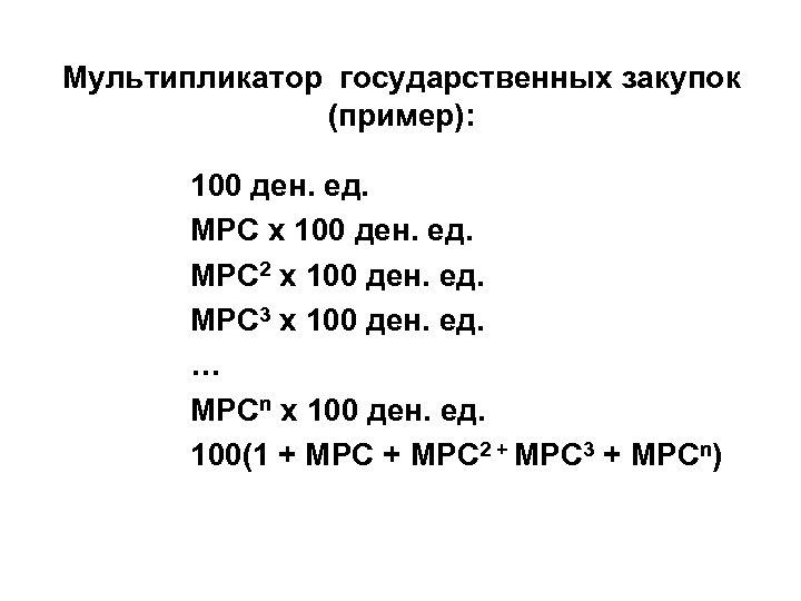 Мультипликатор государственных закупок (пример): 100 ден. ед. MPC х 100 ден. ед. MPC 2