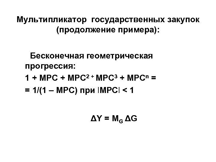 Мультипликатор государственных закупок (продолжение примера): Бесконечная геометрическая прогрессия: 1 + MPC 2 + MPC