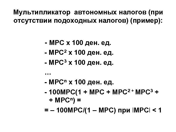 Мультипликатор автономных налогов (при отсутствии подоходных налогов) (пример): - MPC х 100 ден. ед.