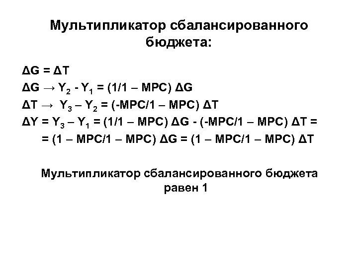 Мультипликатор сбалансированного бюджета: ΔG = ΔT ΔG → Y 2 - Y 1 =