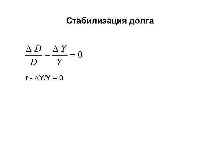 Стабилизация долга r - ∆Y/Y = 0