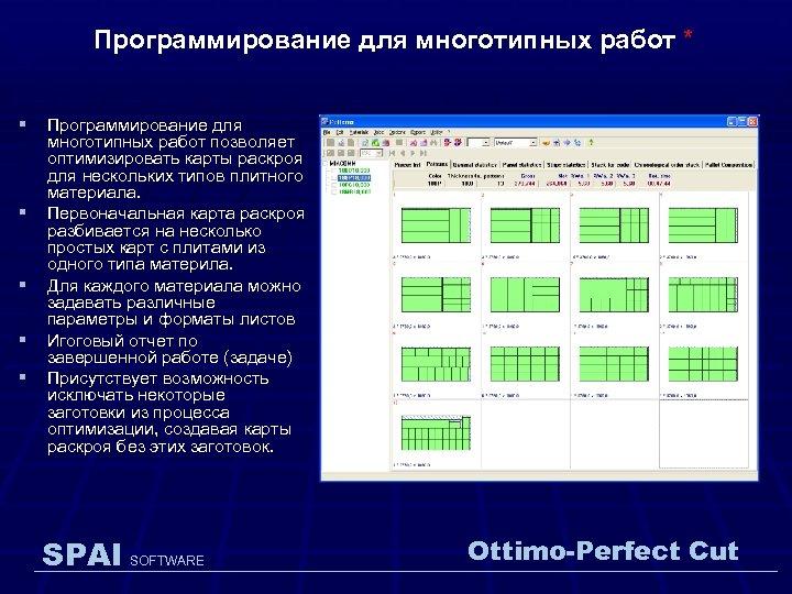 Программирование для многотипных работ * § Программирование для § § многотипных работ позволяет оптимизировать