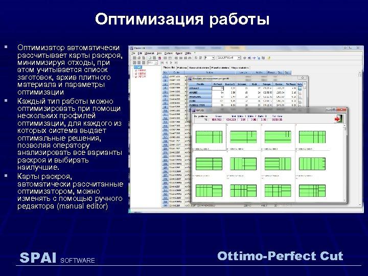 Оптимизация работы § § § Оптимизатор автоматически рассчитывает карты раскроя, минимизируя отходы, при этом