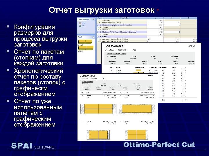 Отчет выгрузки заготовок * § Конфигурация § § § размеров для процесса выгрузки заготовок