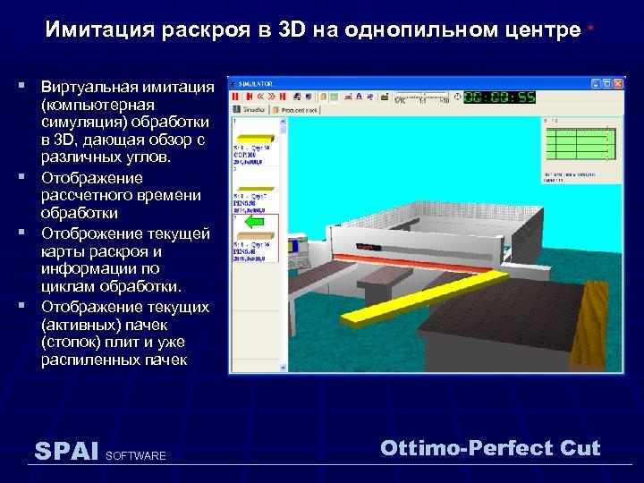 Имитация раскроя в 3 D на однопильном центре * § Виртуальная имитация § §