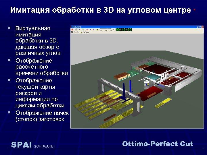 Имитация обработки в 3 D на угловом центре * § Виртуальная § § §