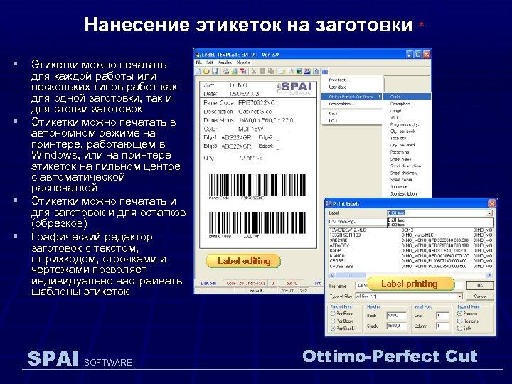 Нанесение этикеток на заготовки * § Этикетки можно печатать § § § для каждой
