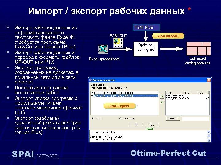 Импорт / экспорт рабочих данных * § Импорт рабочих данных из § § §