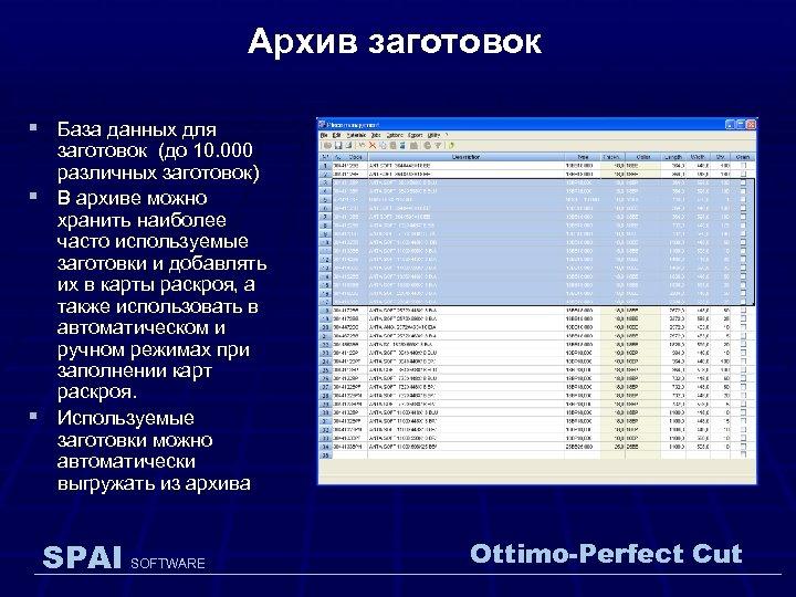 Архив заготовок § База данных для заготовок (до 10. 000 различных заготовок) § В