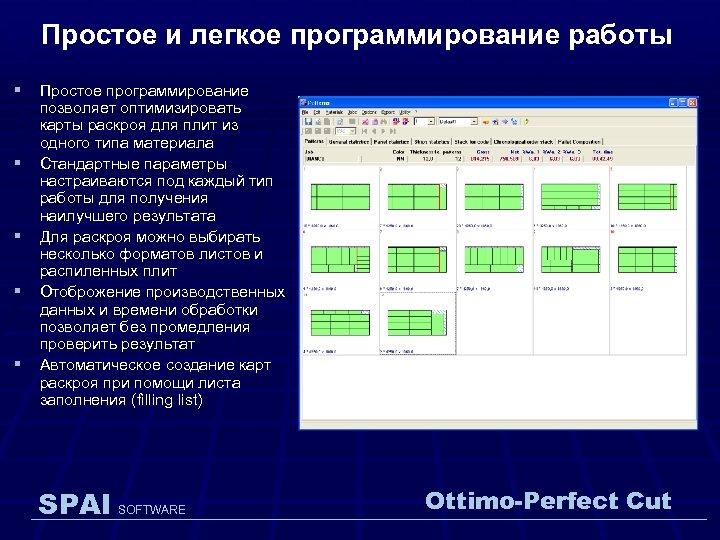 Простое и легкое программирование работы § Простое программирование § § позволяет оптимизировать карты раскроя