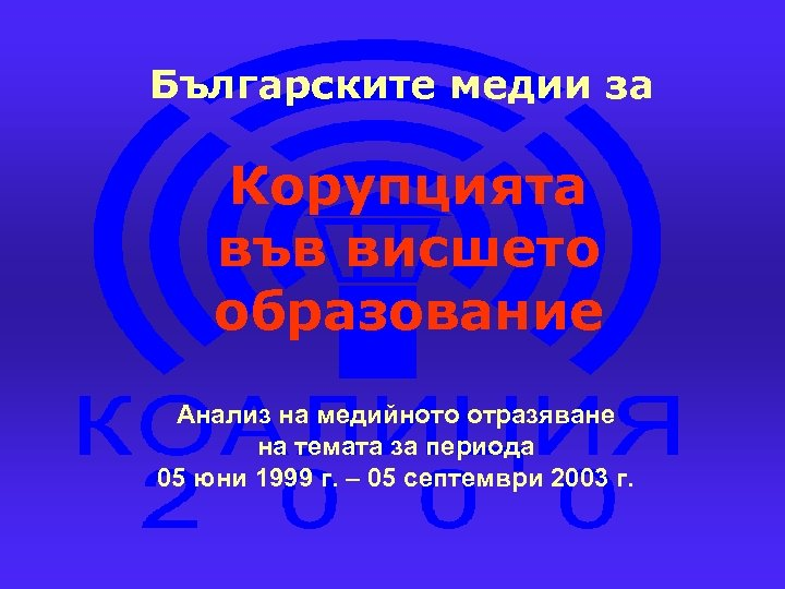 Българските медии за Корупцията във висшето образование Анализ на медийното отразяване на темата за