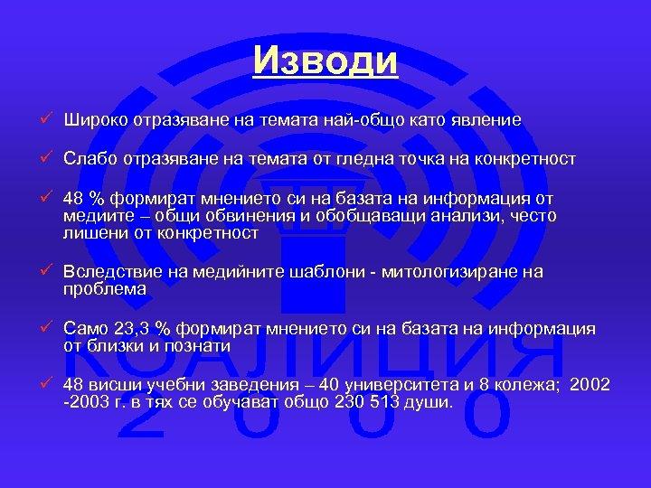 Изводи ü Широко отразяване на темата най-общо като явление ü Слабо отразяване на темата