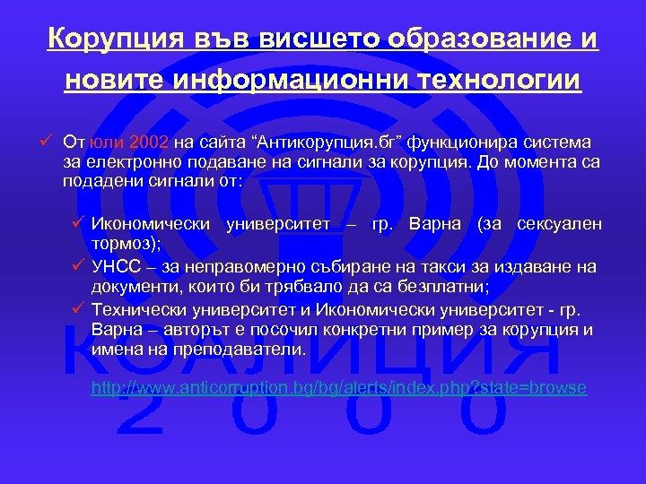 Корупция във висшето образование и новите информационни технологии ü От юли 2002 на сайта