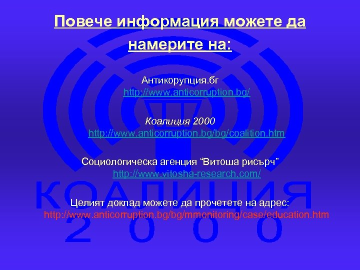 Повече информация можете да намерите на: Антикорупция. бг http: //www. anticorruption. bg/ Коалиция 2000