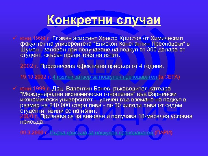 Конкретни случаи ü юни 1999 г. Главен асистент Христов от Химическия факултет на университета