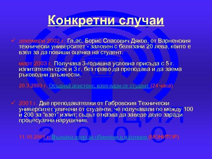 Конкретни случаи ü декември 2002 г. Гл. ас. Борис Спасович Дяков, от Варненския технически