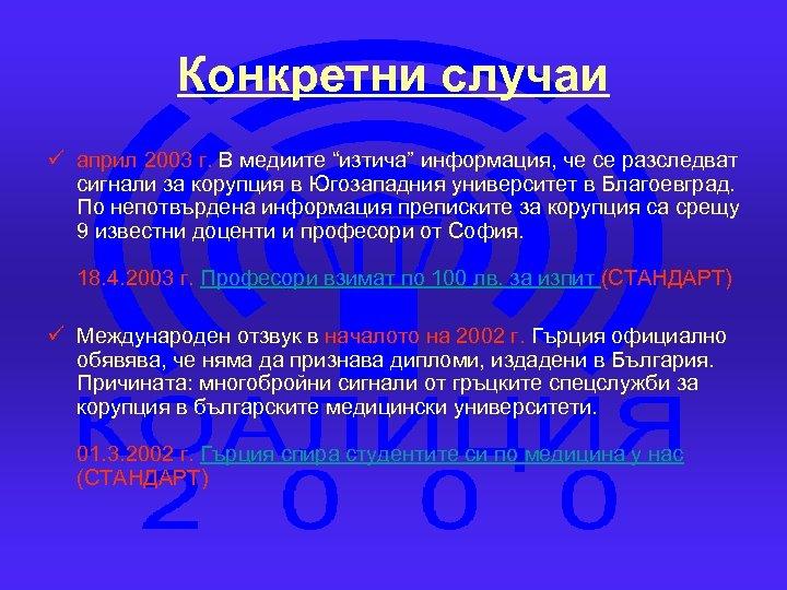 """Конкретни случаи ü април 2003 г. В медиите """"изтича"""" информация, че се разследват сигнали"""