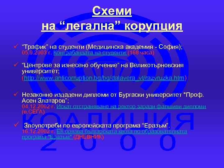 """Схеми на """"легална"""" корупция ü """"Трафик"""" на студенти (Медицинска академия - София); 05. 9."""