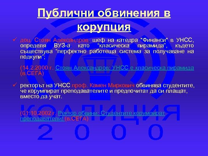 Публични обвинения в корупция ü доц. Стоян Александров, шеф на катедра